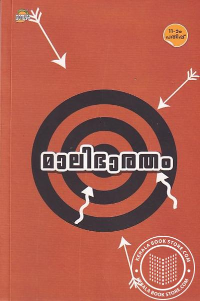 Cover Image of Book മാലിഭാരതം