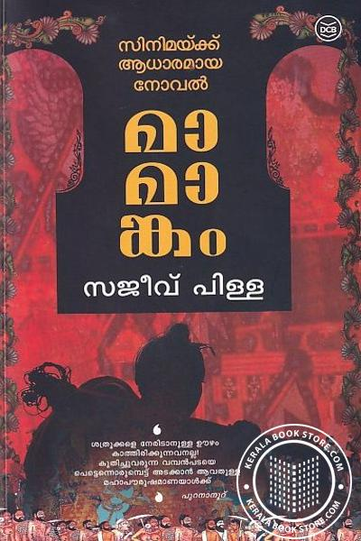 Cover Image of Book മാമാങ്കം