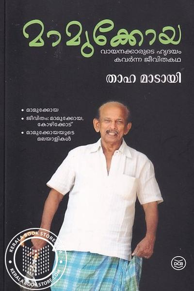 Cover Image of Book മാമുക്കോയ വായനക്കാരുടെ ഹൃദയം കവര്ന്ന ജീവിതകഥ