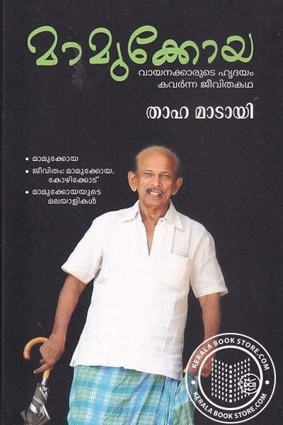 Cover Image of Book Mamukkoya
