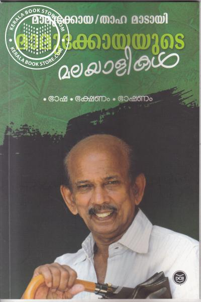 Cover Image of Book Mamukkoyayute Malayalikal
