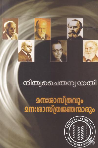 Cover Image of Book മനശാസ്ത്രവും മനഃശാസ്ത്രജ്ഞന്മാരും