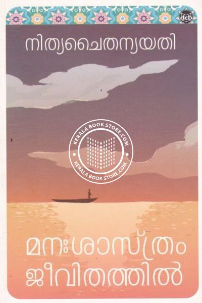 Cover Image of Book Manasasthram Jeevithathil