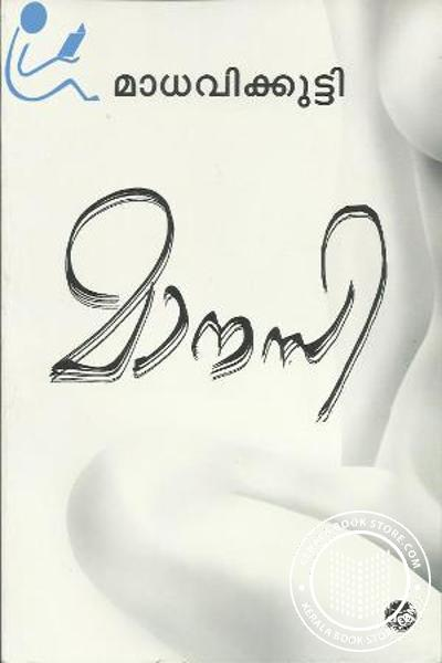 Cover Image of Book Manasi