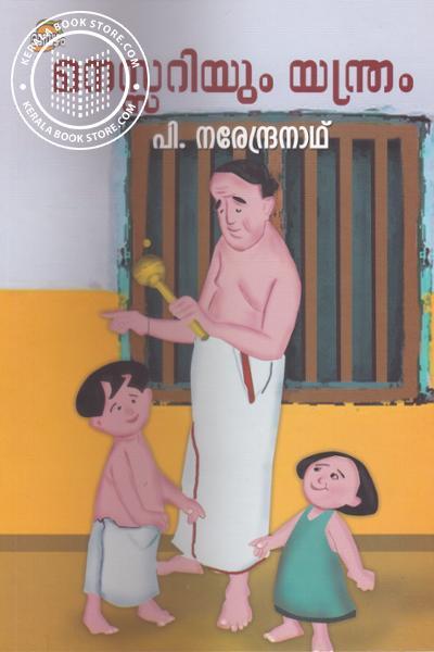 Cover Image of Book മനസ്സറിയും യന്ത്രം