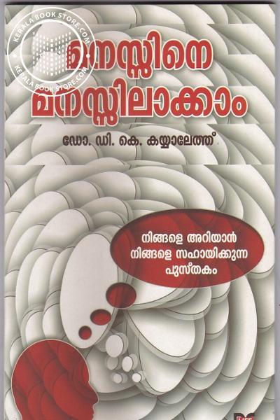 Cover Image of Book മനസ്സിനെ മനസ്സിലാക്കാം