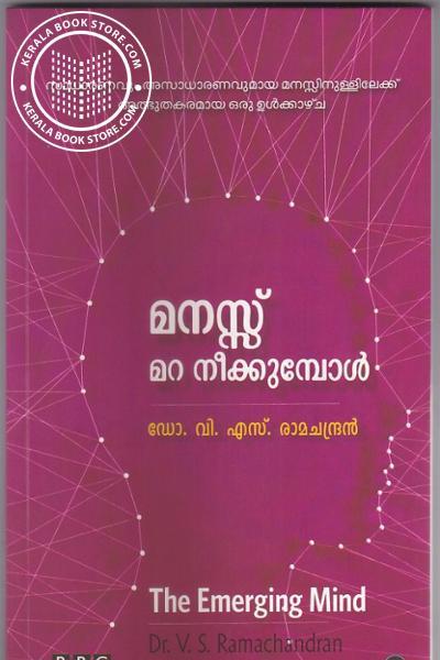Cover Image of Book Manassu Mara Neekkumbol