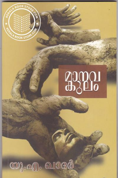 Cover Image of Book Manavakulam