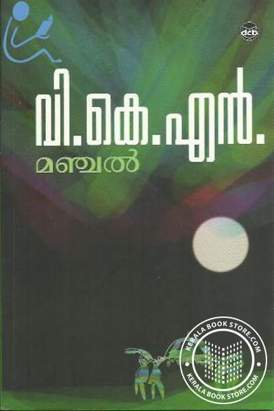 Cover Image of Book മഞ്ചല്‍