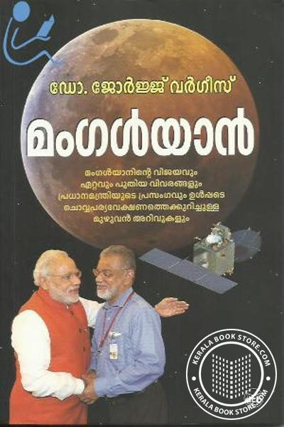 Cover Image of Book മംഗള്യാന്