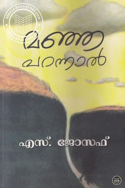 Cover Image of Book Manja Parannal