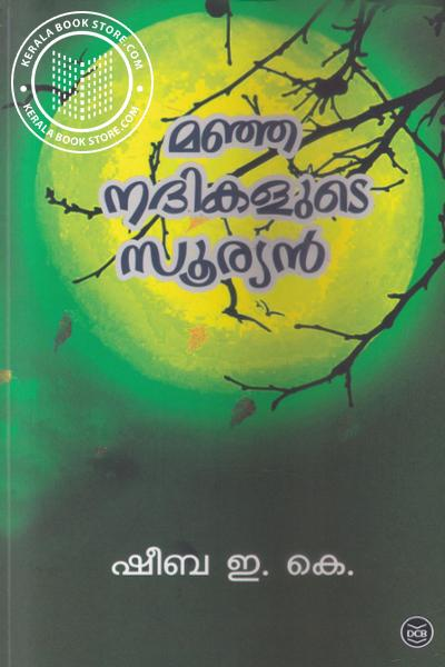 Cover Image of Book Manjanadikalude Sooryan