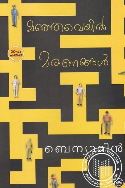 Cover Image of Book മഞ്ഞവെയില് മരണങ്ങള്