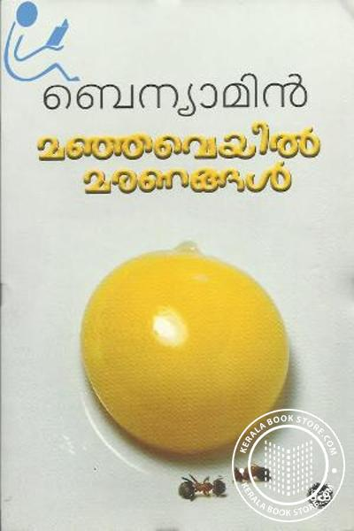 Cover Image of Book Manjaveyil Maranangal