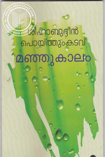 Cover Image of Book Manjukalam
