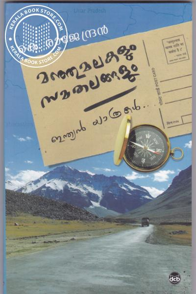 Cover Image of Book Manjumalakalum Samathalangalum Indian Yatrakal