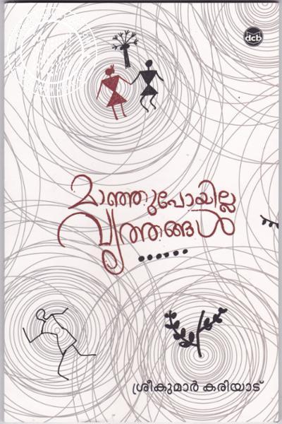 Image of Book മാഞ്ഞുപോയില്ല വൃത്തങ്ങള്
