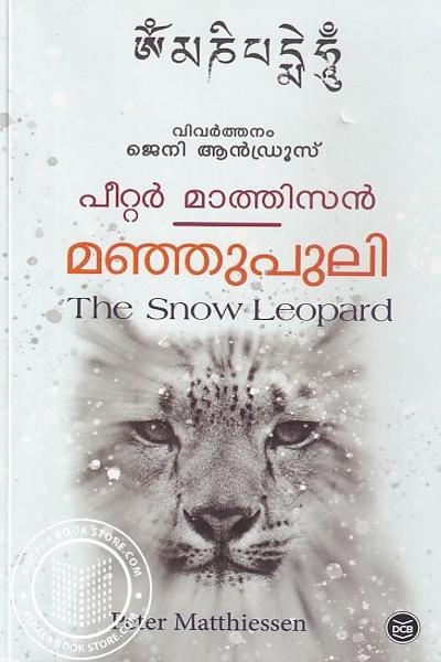Cover Image of Book മഞ്ഞുപുലി