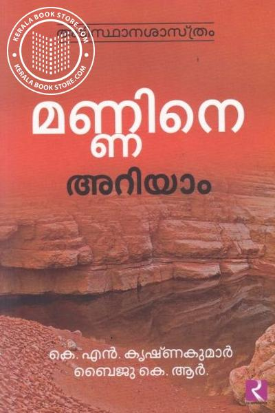 Cover Image of Book Mannine Ariyam
