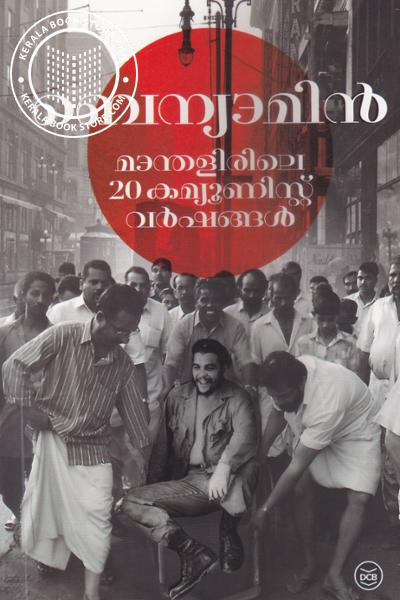 Cover Image of Book Manthalirile 20 Communist Varshangal