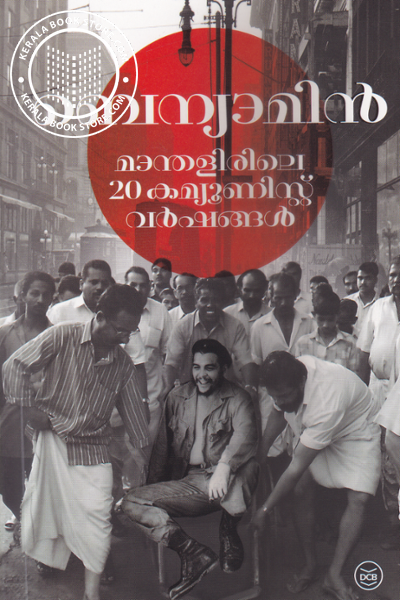 Manthalirile 20 Communist Varshangal
