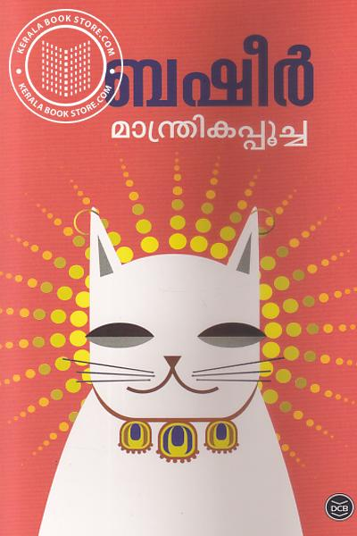 Cover Image of Book Manthrikappoocha