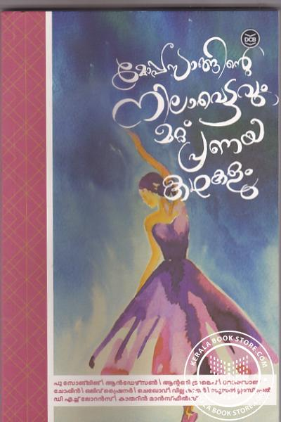 Cover Image of Book മോപ്പസാങ്ങിന്റെ നിലാവെട്ടവും മറ്റ് പ്രണയകഥകളും