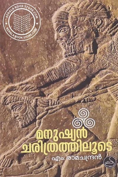 Cover Image of Book മനുഷ്യന് ചരിത്രത്തിലൂടെ