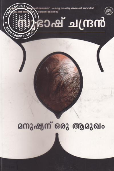 Cover Image of Book മനുഷ്യന് ഒരു ആമുഖം