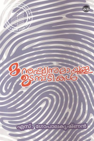 Image of Book Manushyanumayulla Udambadikal