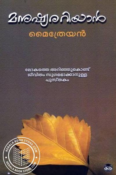 Image of Book മനുഷ്യരറിയാന്