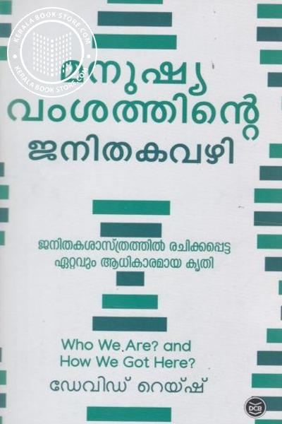 Cover Image of Book മനുഷ്യ വംശത്തിന്റെ ജനിതകവഴി