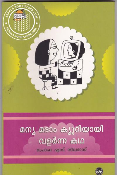 Cover Image of Book മന്യ മദാം ക്യൂറിയായി വളര്ന്ന കഥ