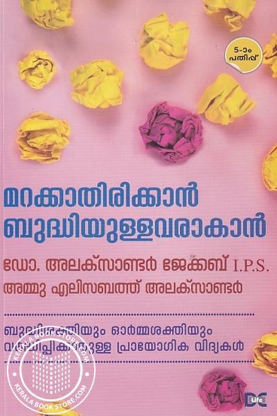 Cover Image of Book മറക്കാതിരിക്കാന് ബുദ്ധിയുള്ളവരാകാന്