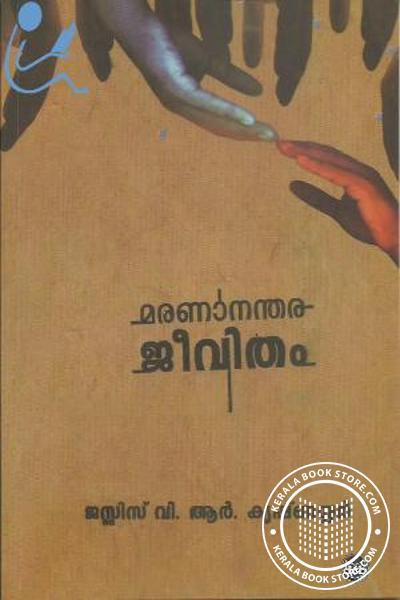 Cover Image of Book Marananathara Jeevitham
