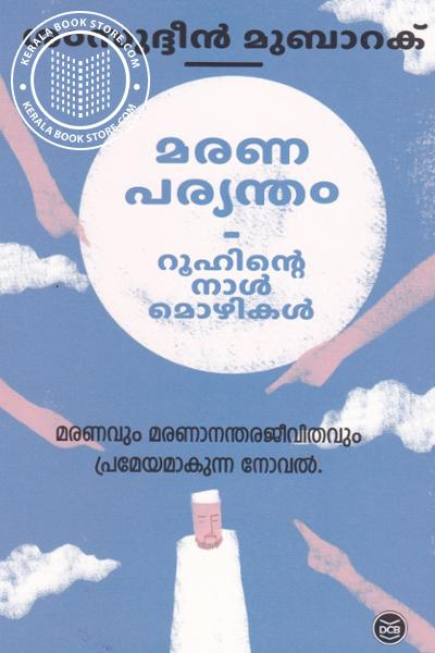 Cover Image of Book MARANAPARYANTHAM- Roohinte Nalmozhikal