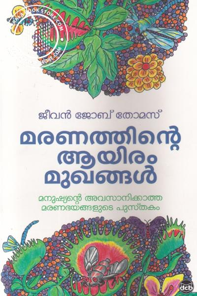 Cover Image of Book Maranathinte Ayiram Mukhangal