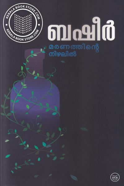 Cover Image of Book Maranathinte Nizhalil