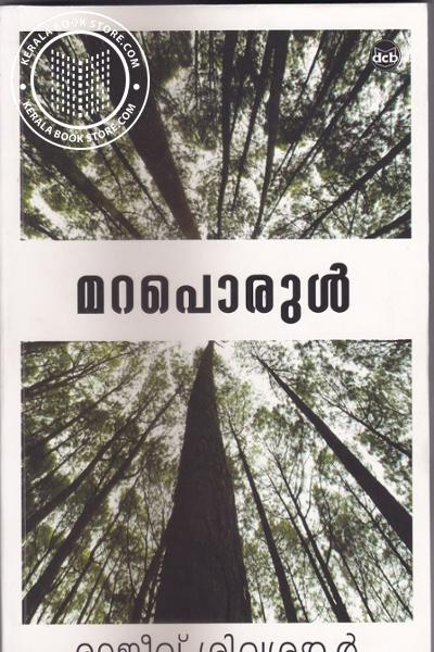 Cover Image of Book Maraporul