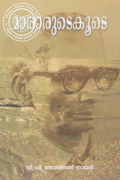 Cover Image of Book മാരാരുടെകൂടെ