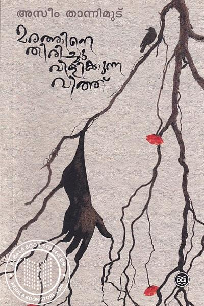Image of Book മരത്തിനെ തിരിച്ചു വിളിക്കുന്ന വിത്ത്