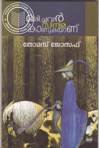Cover Image of Book Marichavar Cinema Kanukayanu