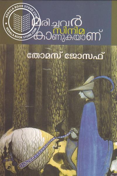 Cover Image of Book മരിച്ചവര് സിനിമ കാണുകയാണ്