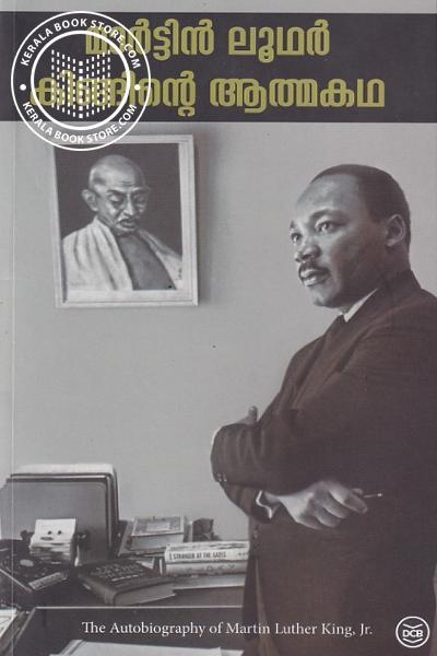 Cover Image of Book മാര്ട്ടിന് ലൂഥര് കിങ്ങിന്റെ ആത്മകഥ