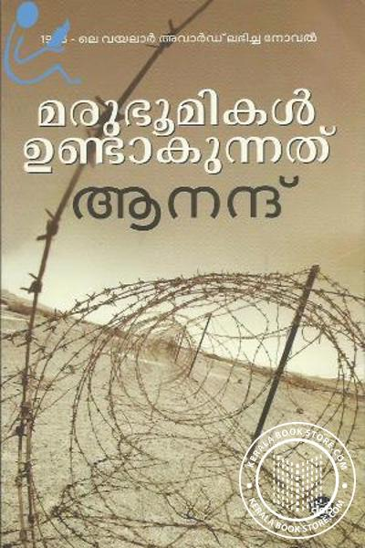 Cover Image of Book Marubhoomikal Undakunnath