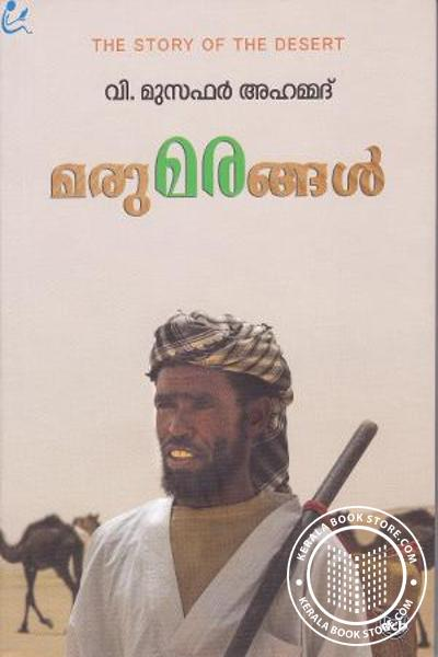 Cover Image of Book Marumarangal