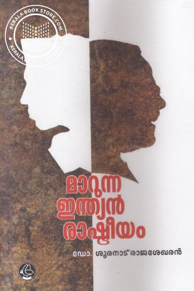 Cover Image of Book മാറുന്ന ഇന്ത്യന് രാഷ്ട്രീയം
