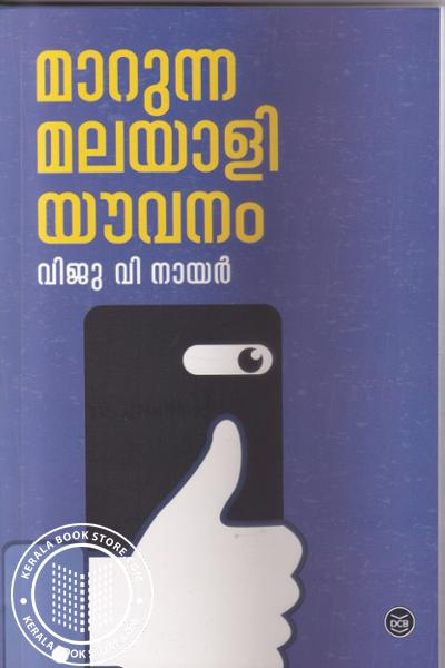 Cover Image of Book Marunna Malayali Youvanam
