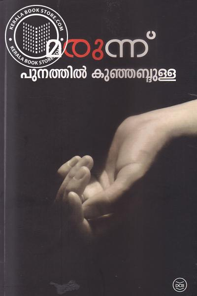 Cover Image of Book Marunnu