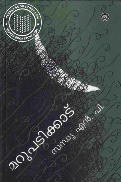Cover Image of Book മറുപടിക്കാട്
